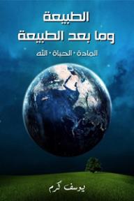 الطبيعة وما بعد الطبيعة (المادة، الحياة، الله) - يوسف كرم