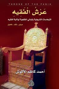 عرش الفقيه : الارهاصات التاريخية والمباني الفقهية لولاية الفقيه