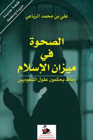 الصحوة في ميزان الإسلام - وعّاظ يحكمون عقول السعوديين