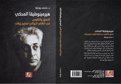 محمد بو عزة