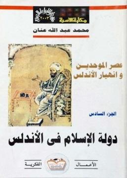 مراجعات دولة الإسلام في الأندلس الجزء السادس دولة