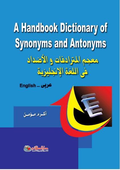 dictionary of synonyms and antonyms book