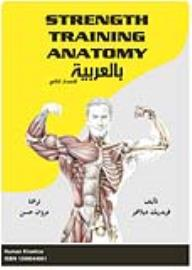 بالعربية Strength Training Anatomy - 2nd Edition - Frederic Delavier, مروان حسن