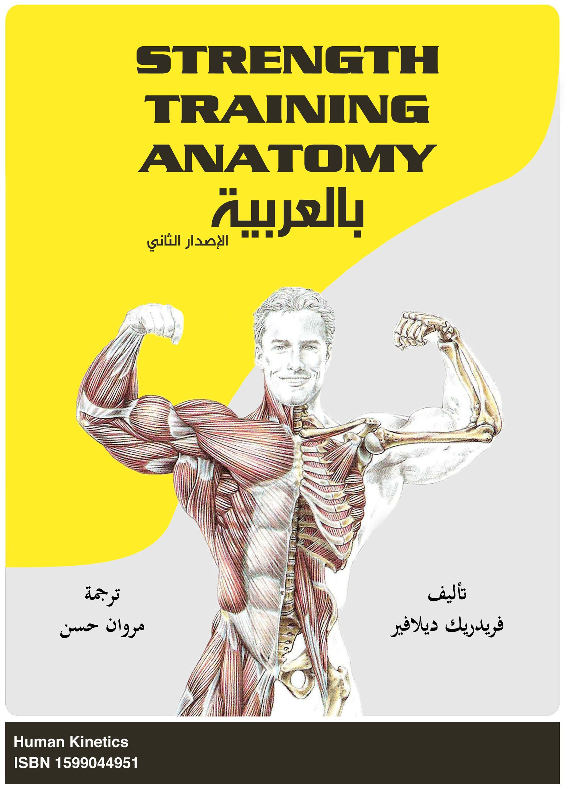كتاب strength training anatomy بالعربي pdf