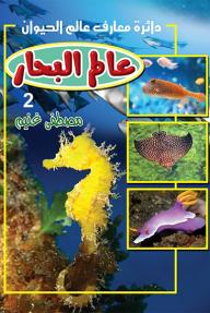 عالم البحار 2: دائرة معارف عالم الحيوان - مصطفى غنيم