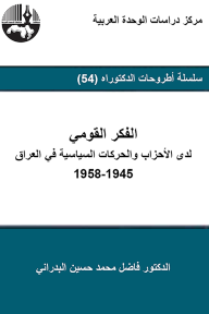 الفكر القومي لدى الأحزاب والحركات السياسية في العراق 1945-1958 - فاضل محمد حسين البدراني