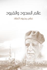 عالم السدود والقيود - عباس محمود العقاد