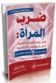 ضرب المرأة وسيلة لحل الخلافات الزوجية؟! - عبد الحميد أحمد أبو سليمان