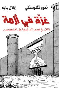 غزة في أزمة