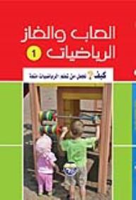العاب والغاز الرياضيات - كيف نجعل من تعلم الرياضيات متعة -الجزء الاول - رمضان مسعد بدوي