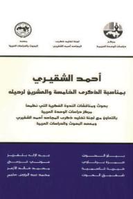 أحمد الشقيري بمناسبة الذكرى الخامسة والعشرين لرحيله - مجموعة مؤلفين