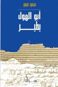 أبو الهول يطير - محمود تيمور