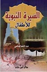 السيرة النبوية للاطفال - عبد المنعم الهاشمي