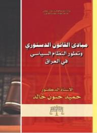القانون الدستوري حميد حنون pdf