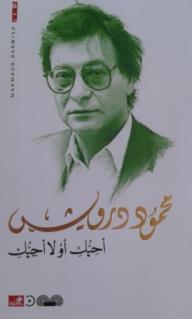 أحبك أو لا أحبك - محمود درويش