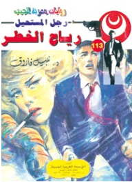 """رياح الخطر """"الجزء الأول"""" (113) (سلسلة رجل المستحيل) - نبيل فاروق"""