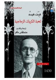 لعبة الكريات الزجاجية - هرمان هيسه, مصطفى ماهر