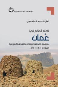 نظام الحكم في عُمان: بين فقه المذهب الإباضي والممارسة السياسية (القرون 2-4 هـ/ 8-10 م)