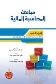 مبادئ المحاسبة المالية الجزء الثاني - زياد عبد الحليم الذيبة, نضال محمود الرمحي, طارق عبد الخالق نصار