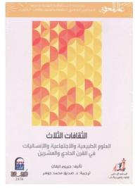 الثقافات الثلاثة: العلوم الطبيعية والاجتماعية والانسانيات في القرن الحادي والعشرين - جيروم كاجان, صديق محمد جوهر
