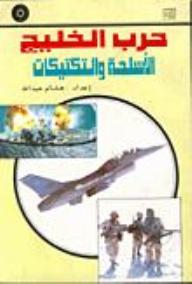 حرب الخليج الأسلحة والتكتيكات - هشام عبد الله