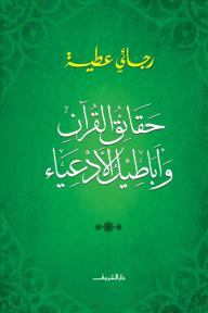 حقائق القرآن وأباطيل الأدعياء