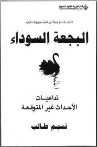 البجعة السوداء : تداعيات الأحداث غير المتوقعة - نسيم طالب