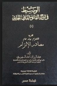 الوسيط في شرح القانون المدني الجديد  - (1) مصادر الالتزام - عبد الرزاق السنهوري