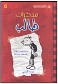 مذكرات طالب؛ رواية مصورة تحولت إلى رسوم متحركة - جيف كيني