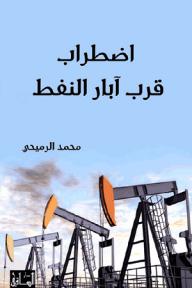 اضطراب قرب آبار النفط