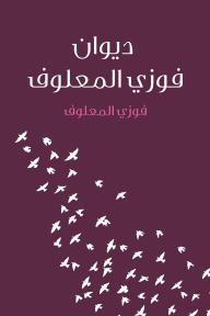 ديوان فوزي المعلوف