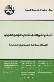 المعارضة والسلطة في الوطن العربي: أزمة المعارضة السياسية العربية