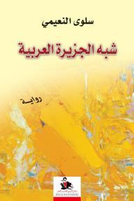 شبه الجزيرة العربية