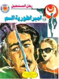 إمبراطورية السم (15) (سلسلة رجل المستحيل) - نبيل فاروق