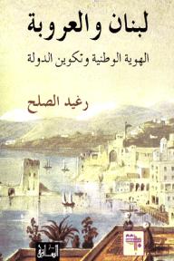 لبنان والعروبة: الهوية الوطنية وتكوين الدولة