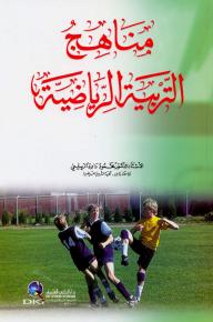 مناهج التربية الرياضية - محمود داود الربيعي