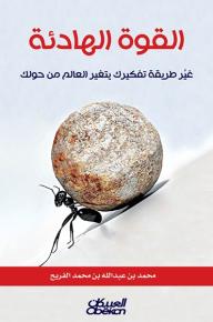 القوة الهادئة - محمد عبدالله الفريح