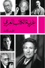 غربة الكاتب العربي