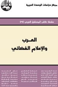 العرب والإعلام الفضائي ( سلسلة كتاب المستقبل العربي )