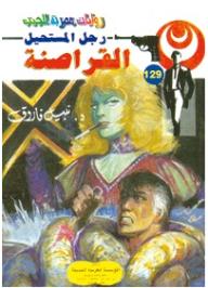 القراصنة (129) (سلسلة رجل المستحيل) - نبيل فاروق