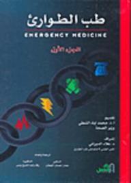 طب الطوارئ (Emergency Medicine) الجزء الأول - ناديا دياب, محمد إياد الشطي, عمار إحسان القطان, رفاه وليد الشيخ ويس
