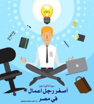 اصغر رجل اعمال في مصر - احمد محمد ابراهيم, احمد ابراهيم