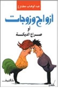 أزواج وزوجات: صراع الديكه - عبد الوهاب مطاوع