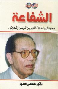 الشفاعة - مصطفى محمود