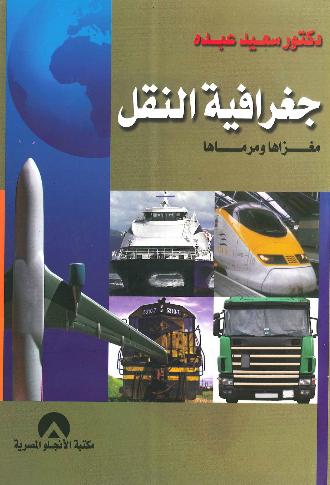 كتاب جغرافية النقل مغزاها ومرماها
