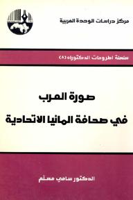 صورة العرب في صحافة ألمانيا الاتحادية ( سلسلة أطروحات الدكتوراه )