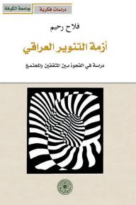 """أزمة التنوير العراقي """"دراسة في الفجوة بين المثقفين والمجتمع"""""""