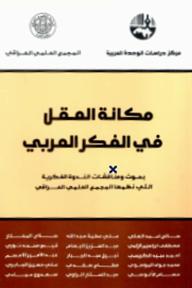 مكانة العقل في الفكر العربي