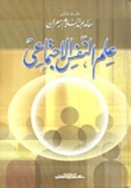 كتاب علم النفس الاجتماعي حامد زهران pdf