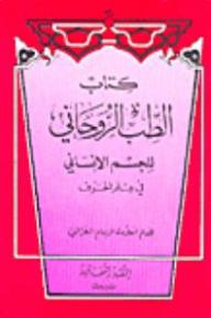 كتاب الطب الروحاني للجسم الإنساني، في علم الحرف -